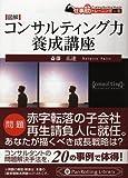 図解 コンサルティング力養成講座 (PanRolling Library 8 仕事筋トレーニングNo.1)