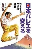 日本バレエを変える─コーイチ・クボの挑戦