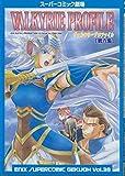 ヴァルキリープロファイル (第6集) (スーパーコミック劇場 (Vol.38))