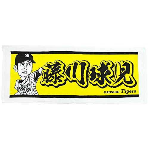 阪神タイガース プレーヤーズネーム フェイスタオル 藤川球児 背番号22 2017