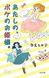 今週土曜日(7月15日)に、中高生の読書会をひらきます!