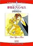 夢見るプリンセス (エメラルドコミックス ハーレクインシリーズ)