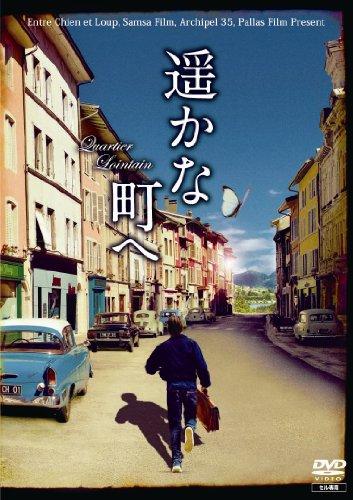 遥かな町へ [DVD]