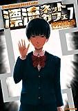 漂流ネットカフェ : 7 (アクションコミックス)