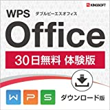 WPS Office 30日無料体験版 (旧 KINGSOFT Office) |ダウンロード版