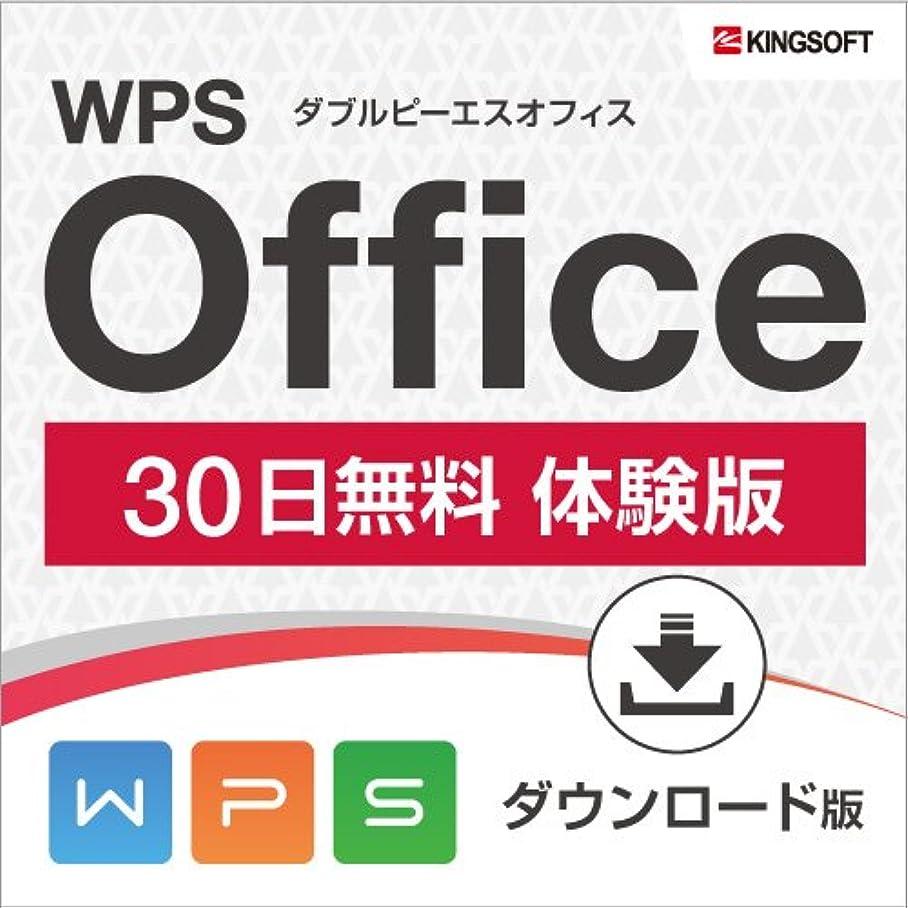 パンピーク試験WPS Office 30日無料体験版 (旧 KINGSOFT Office)  ダウンロード版
