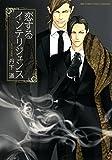 恋するインテリジェンス (バーズコミックス リンクスコレクション)