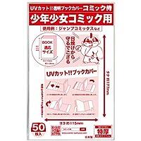紫外線カット【コミック侍】UVカット透明ブックカバー 【少年少女コミック用】 50枚
