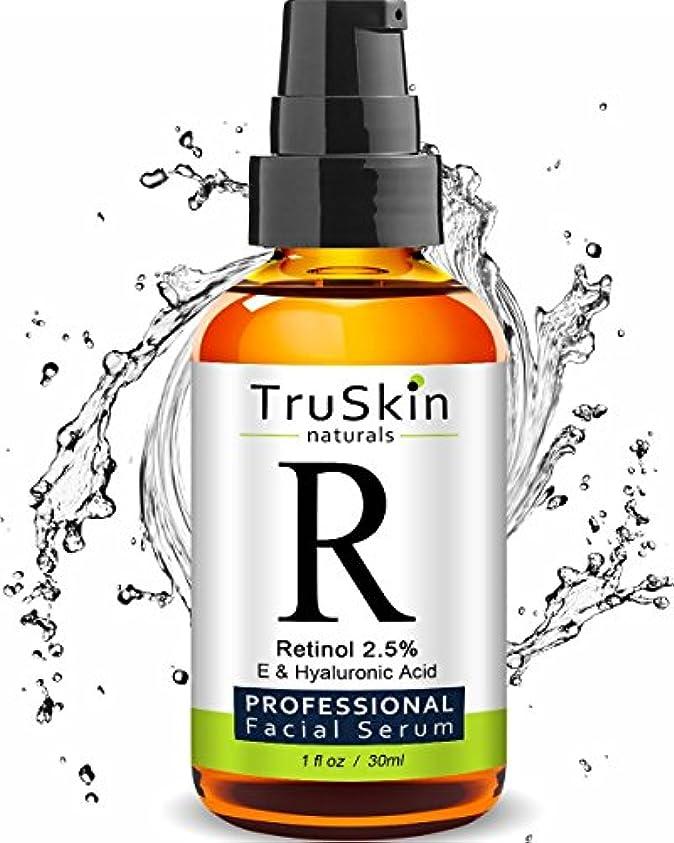 実験室兵士襲撃アメリカで一番売れてる TruSkin Naturals社 の オーガニック ビタミンCセラム TruSkin Naturals Vitamin C Serum