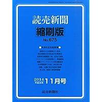読売新聞縮刷版 2014年 11月号 [雑誌]