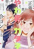 やわ男とカタ子 (フィールコミックスFCswing)
