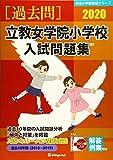立教女学院小学校入試問題集 2020―過去10年間(2010~2019) (有名小学校合格シリーズ)