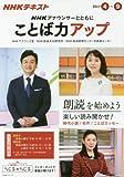 NHK アナウンサーとともに  ことば力アップ 2017年4月~9月 (NHKシリーズ)