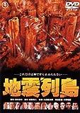 地震列島〈東宝DVD名作セレクション〉[DVD]