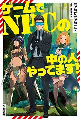 ゲームでNPCの中の人やってます! (ハヤカワ文庫 JA モ 6-1)