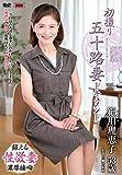 初撮り五十路妻ドキュメント 細川理恵子 センタービレッジ [DVD]