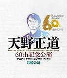 天野正道 60th 記念公演 アニバーサリー・コンサートツアー ...[Blu-ray/ブルーレイ]