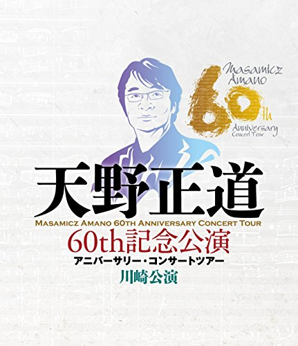 天野正道 60th 記念公演 アニバーサリー・コンサートツアー 川崎公演 [Blu-ray]