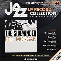 ジャズLPレコードコレクション 44号 (ザ・サイドワインダー リー・モーガン) [分冊百科] (LPレコード付) (ジャズ・LPレコード・コレクション)