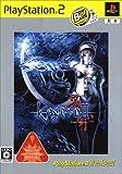 影牢II -Dark Illusion- PlayStation 2 the Best