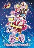 プリパラ クリスマス☆ドリームライブ[DVD]
