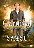 まさしんぐWORLDコンサート 2008「カーニバル」[DVD]