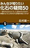 みんなが知りたい化石の疑問50 一部の化石からどうして全体がわかるの?映画のようにDNAから恐竜を再生できる? (サイエンス・アイ新書)