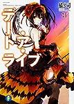 デート・ア・ライブ16 狂三リフレイン (ファンタジア文庫)
