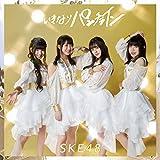 大人の世界♪SKE48(B・ラヴィエール)のジャケット