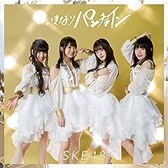 大人の世界♪SKE48(B・ラヴィエール)のCDジャケット