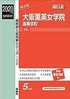 大阪薫英女学院高等学校 2020年度受験用 赤本 138 (高校別入試対策シリーズ)