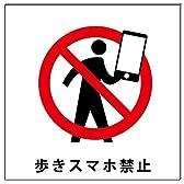 歩きスマホ禁止(B柄) プレート 看板 10cm×10cm