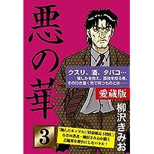 悪の華 愛蔵版 3 スカウト編