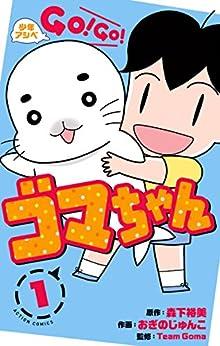 少年アシベ GO! GO! ゴマちゃん : 1 (アクションコミックス)