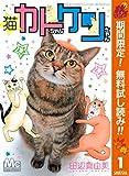 猫☆カトちゃんケンちゃん【期間限定無料】 1 (マーガレットコミックスDIGITAL)
