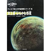 冥王星―はるかな惑星 (アシモフ博士の宇宙探険シリーズ)