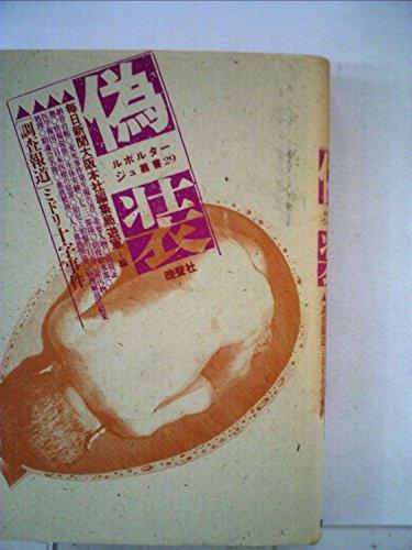 偽装―調査報道・ミドリ十字事件 (1983年) (ルポルタージュ叢書〈29〉)