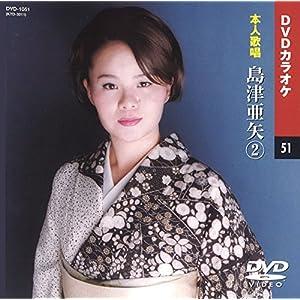 島津亜矢 2 (カラオケDVD/本人歌唱)