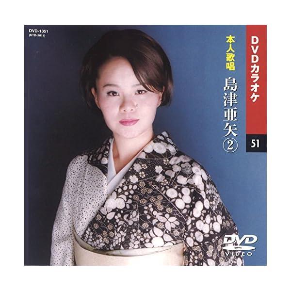 島津亜矢 2 (カラオケDVD/本人歌唱)の商品画像