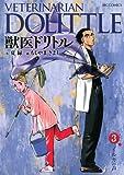 獣医ドリトル(3) (ビッグコミックス)