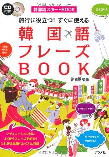 CD付き 旅行に役立つ! すぐに使える 韓国語フレーズBOOK