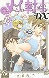 メイちゃんの執事DX 5 (マーガレットコミックス)