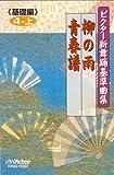 ビクター新舞踊基準曲集〈基礎編〉4-上 柳の雨 青春譜