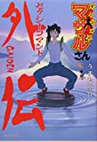 すごいよ!! マサルさん セクシーコマンドー外伝 3 (集英社文庫―コミック版)