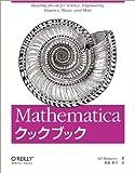 Mathematicaクックブック