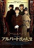 アルバート氏の人生[DVD]