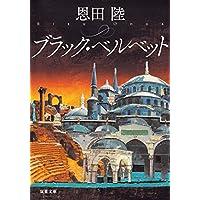 ブラック・ベルベット (双葉文庫)