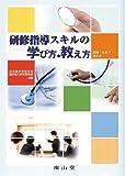 研修指導スキルの学び方・教え方―病棟・外来で使える