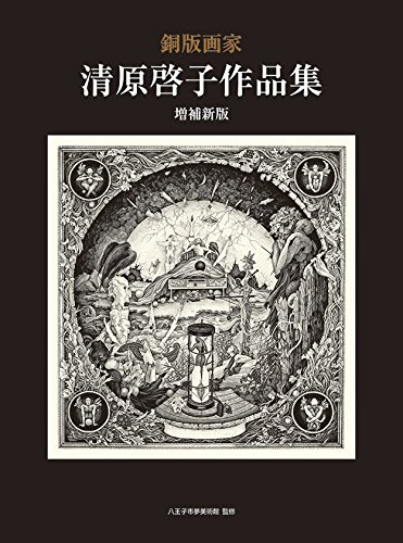 銅版画家 清原啓子作品集 増補新版