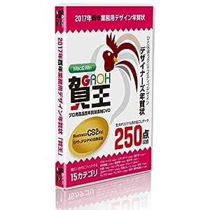 2017年酉年業務用デザイン年賀状・賀王プロ DVD